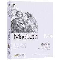 麦克白:让心灵挣脱黑暗,两位作家两种文字的双重精彩,超值双语呈现 著 (英) 威廉・莎士比亚 安徽人民出版社 9787