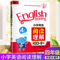 2019新版 小学英语阅读理解100+8篇 四年级上册下册全国通用版 小学四年级英语阅读理解训练 小学英语拓展阅读阅读