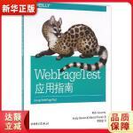 WebPageTest应用指南 [美] 瑞克威斯科米(Rick Viscomi),[美]安迪戴维斯(And 97875