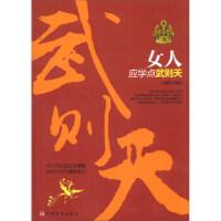 女人应学点武则天王拥军9787517100287中国言实出版社