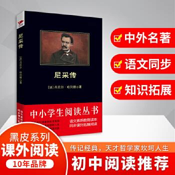 尼采传 黑皮阅读 中小学生推荐阅读名著 在西方哲学发展史上,尼采是不能被忽略的人物,也是富有争议的人物之一。<a target=