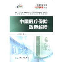 权威专家解读科学就医系列・中国医疗保险政策解读
