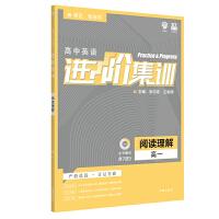 理想树2020新版高中英语进阶集训 高一阅读理解 英语专项训练