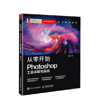 Photoshop工具详解与实战(pdf+txt+epub+azw3+mobi电子书在线阅读下载)