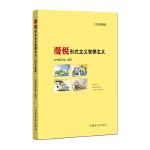 漫说形式主义官僚主义(2020年版)