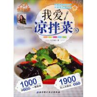 我爱凉拌菜 灯芯绒 著 9787530460955 北京科学技术出版社【直发】 达额立减 闪电发货 80%城市次日达!