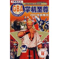 GBA掌机至尊-2007全新推出(游戏)