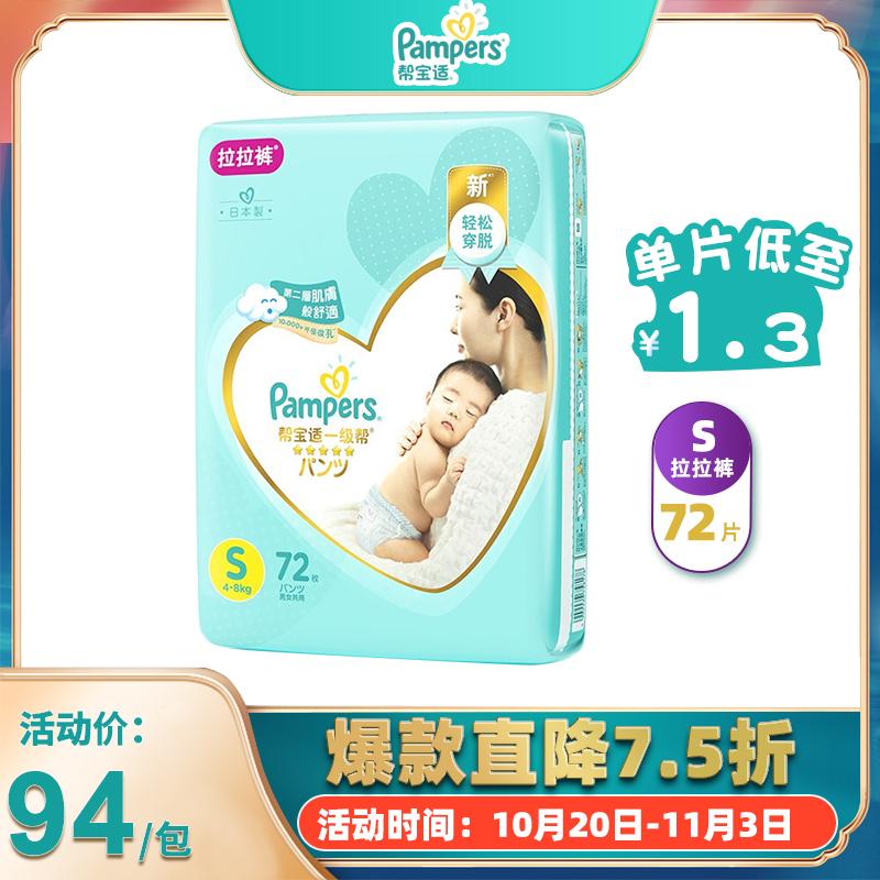 [当当自营]帮宝适 日本进口一级帮宝适拉拉裤 小号S72片(适合4-8kg) 大包装