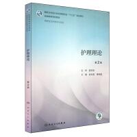 护理理论 第2版 供研究生护理学专业用 全国高等学校教材 9787117259392