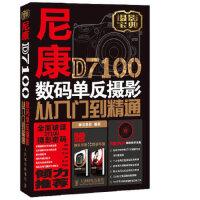 【新书店正版】尼康D7100数码单反摄影从入门到精通神龙摄影人民邮电出版社9787115329271