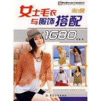 女士毛衣与服饰搭配1680.流行风阿瑛9787506452335中国纺织出版社