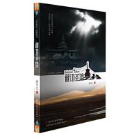 【二手书9成新】藏地圣境凌仕江9787564715960电子科技大学出版社