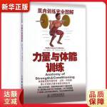 肌肉训练完全图解:力量与体能训练 Hollis Lance Liebman 人民邮电出版社9787115370020【