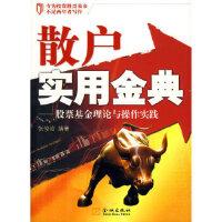 散户实用金典――股票基金理论与操作实践 张俊岭著 9787800849480 金城出版社