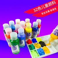 儿童水粉颜料无毒画幼儿水彩石膏绘画彩绘工具可水洗100毫升套装