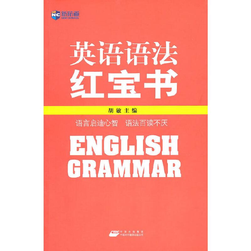 英语语法红宝书--新航道英语学习丛书