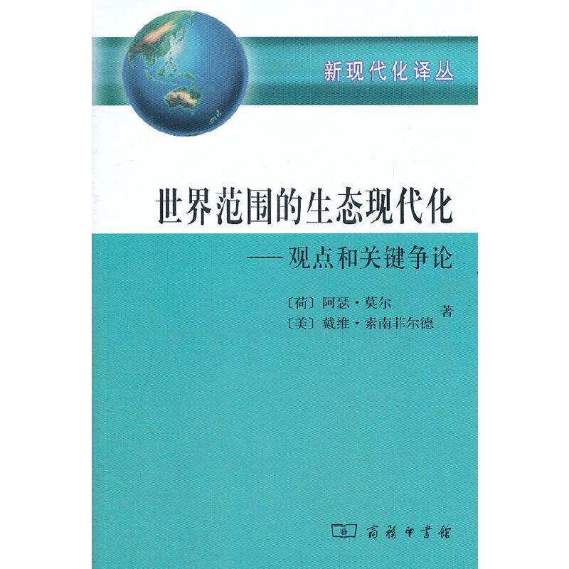 世界范围的生态现代化——观点和关键争论