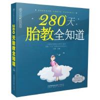 280天胎教全知道(汉竹)