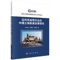 迈向农业现代化的中国土地制度改革研究