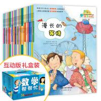 数学帮帮忙全36册绘本正版互动版小学生课外阅读书籍一年级二年级必读课外书三四年级青少年畅销图书1-2-3儿童读物