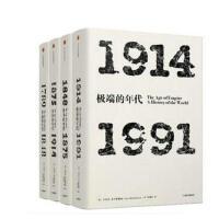 年代四部曲 见识丛书(革命的年代1789―1848/资本的年代1848―1875/帝国的年