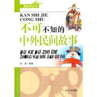 看世界丛书--不可不知的中外民间故事