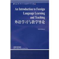 外语学习与教学导论(语言学文库)(新)――中国规模宏大,有深远影响力的国外语言学文库,考研专用,教学必备