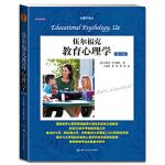 伍尔福克教育心理学(第12版)(心理学译丛・教材系列)