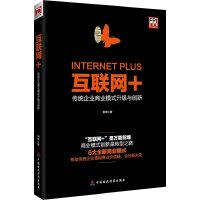 互联网+:传统企业商业模式升级与创新