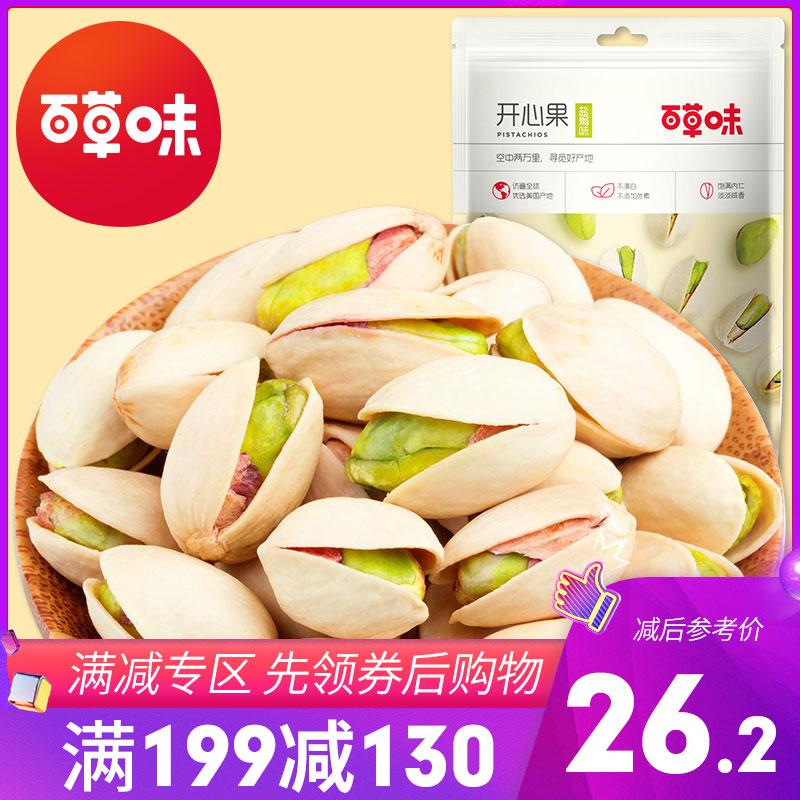 【百草味-开心果200g】坚果干果炒货零食 原色无漂白食品 大颗粒满199减120,79元抱走一大箱