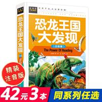 恐龙王国大发现 注音彩图版 常春藤 恐龙科普百科全书 儿童阅读经典读物