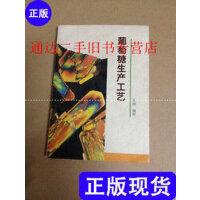 【二手旧书9成新】葡萄糖生产工艺 /陈敬 中国淀粉工业协会