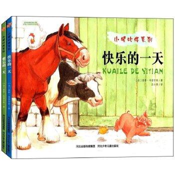 小猪比格系列*小猪比格-难忘的一天 小猪比格-快乐的一天幼儿儿童绘本