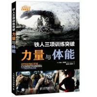 铁人三项训练突破 力量与体能 [英]马克・贾维斯(Mark Jarvis) 人民邮电出版社 9787115454034