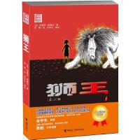 狮王【法】凯赛尔,何珊接力出版社9787544821636