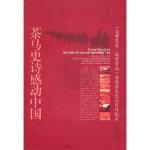 茶马史诗感动中国胡德盛云南科学技术出版社9787541624230