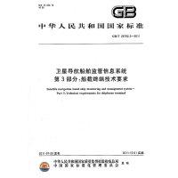 卫星导航船舶监管信息系统 第3部分:船载终端技术要求