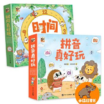 """拼音真好玩+时间真好玩(全两辑,共12册,轻松解决学龄前、幼小衔接时期儿童""""时间管理、学习拼音""""所面临的实际问题,妈妈不用再焦虑了!) 根据小学拼音课程设置编写,给孩子的拼音和时间启蒙图画书!让孩子在轻松有趣的故事中学会拼音,建立时间观念,收获成长。(小猛犸童书)"""