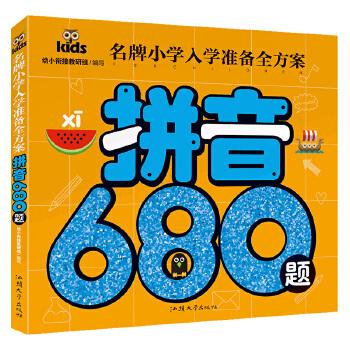 小学入学准备全方案-拼音680题