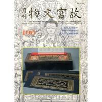 【B1144】故宫文物月刊196:1999年7月第17卷第4期
