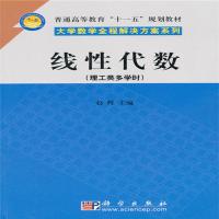 【二手书旧书8成新】线性代数:(理工类多学时)赵辉 编科学出版社9787030192752