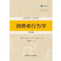 消费者行为学(第12版)(工商管理经典译丛・市场营销系列)