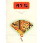 【新书店正版】再生缘(清)陈端生,佚名 改编9787806654071岳麓书社