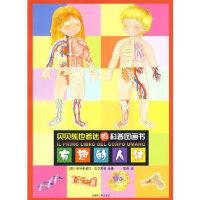 贝贝熊也着迷的科普图画书:有趣的人体 巴尔索蒂 9787537167277 新疆青少年出版社【直发】 达额立减 闪电发货