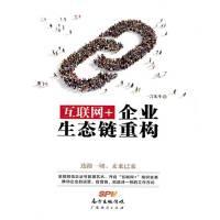 互联网+企业生态链重构(仅适用PC阅读)