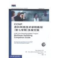 【按需印刷】-CCNP思科网络技术学院教程:多层交换