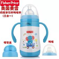 包邮!Fisher Price 费雪 奶嘴+鸭嘴+吸管三合一保温奶瓶套装 双手柄婴儿学饮杯 300ML 包含(1个手柄