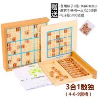 数独棋九宫格榉木制造早教数独游戏儿童益智力玩具桌面数字游戏类