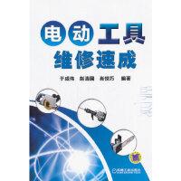 【正版直发】电动工具维修速成 于成伟,赵清国,肖悦巧著 9787111381433 机械工业出版社