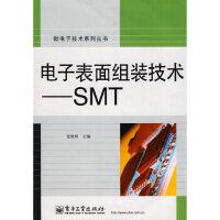 【新书店正版】电子表面组装技术――SMT龙绪明电子工业出版社9787121074677